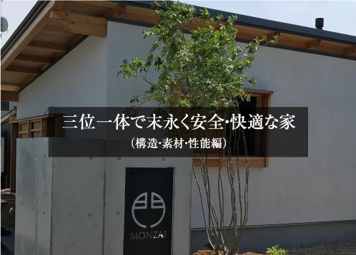 三位一体で末永く安全・快適な家(構造・素材・性能編)